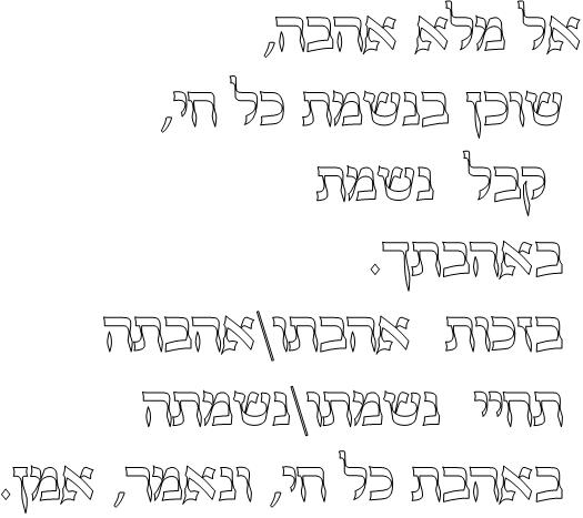 Hebrew | Rabbi David Kominsky